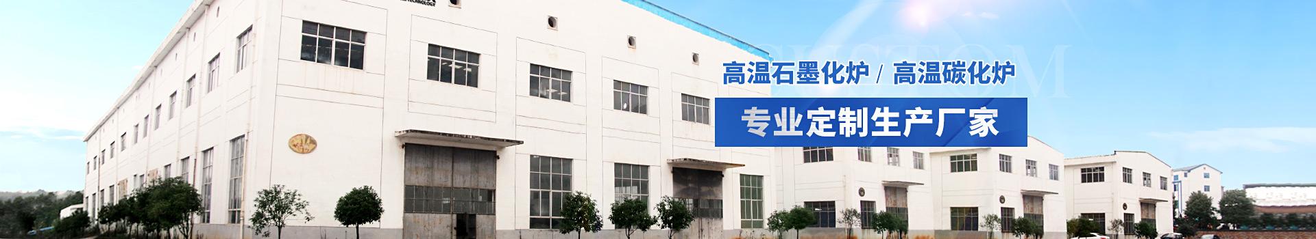 远航工业炉专业定制生产厂家