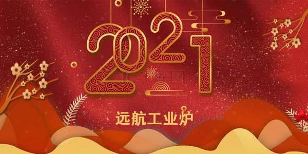 2021新春快乐